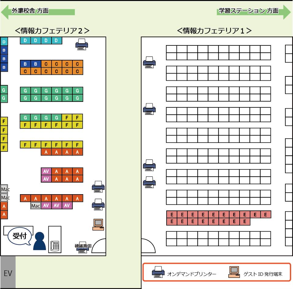 情報カフェテリア座席表